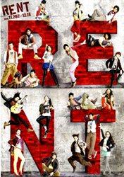 公演ポスター ミュージカル「RENT」 | 兵庫県立芸術文化センター」