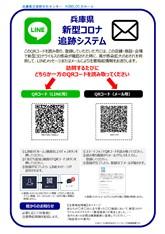 兵庫県コロナ追跡システム