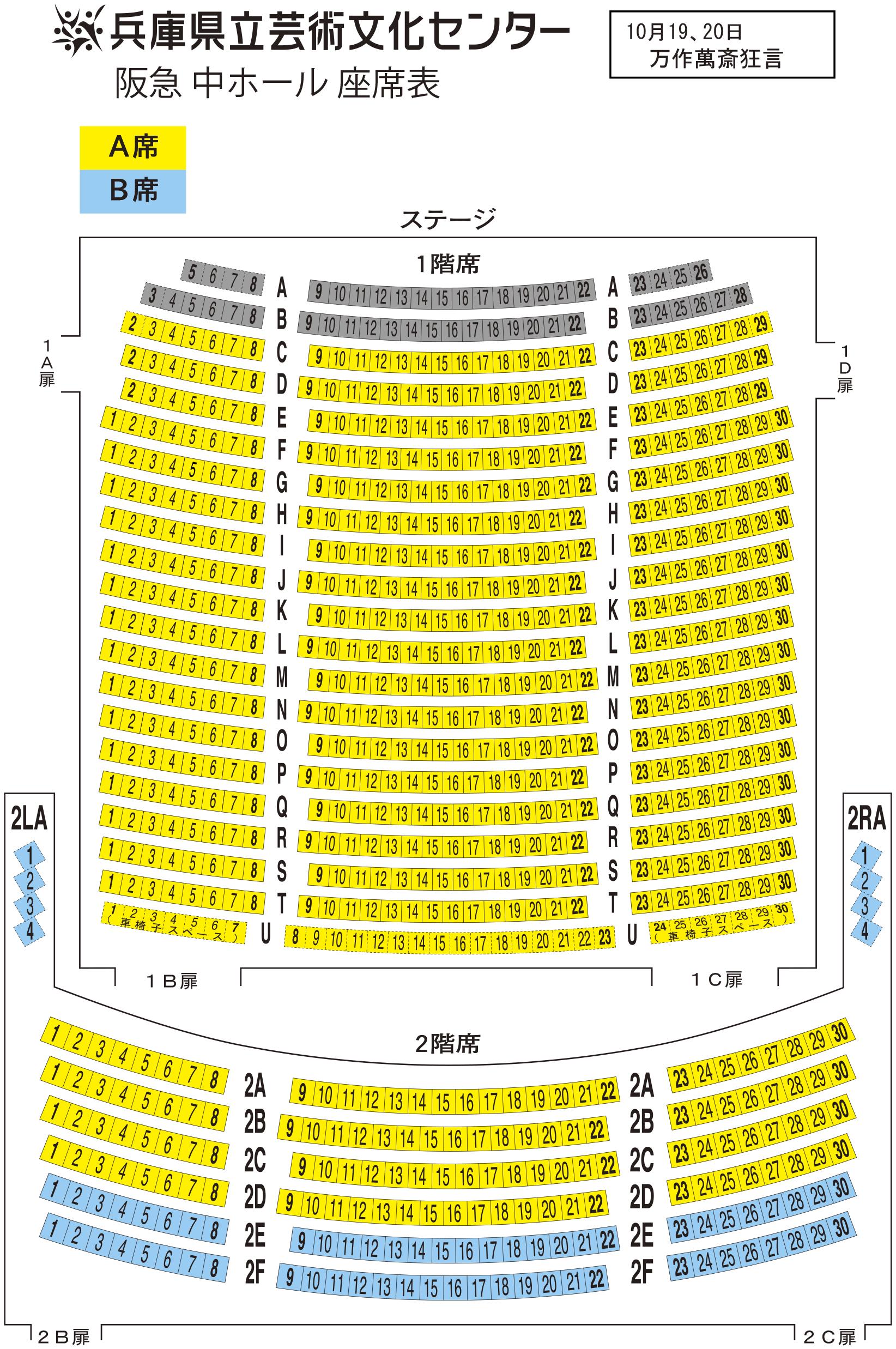 阪急 中ホール座席表