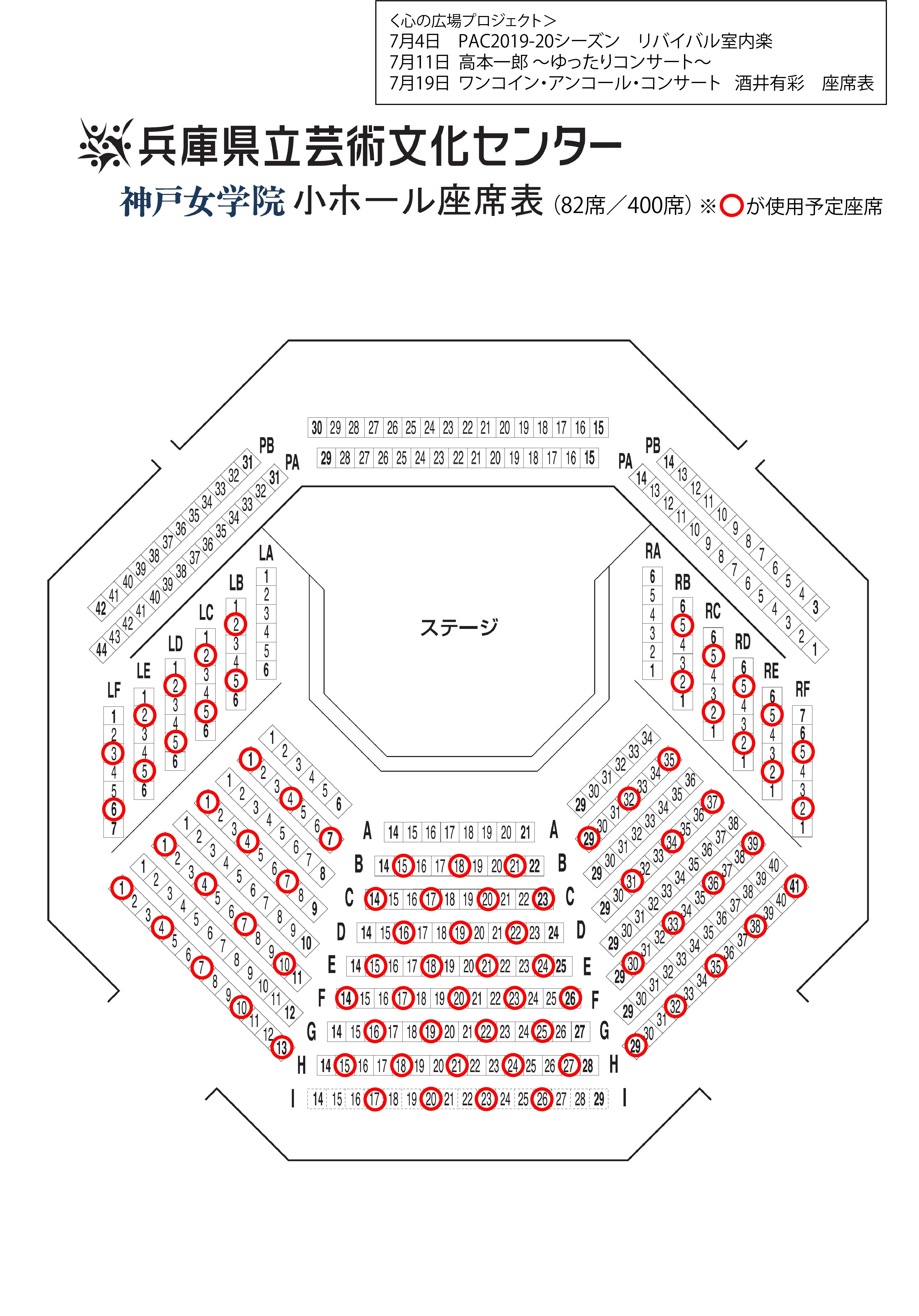 心の広場プロジェクト 神戸女学院小ホール座席表