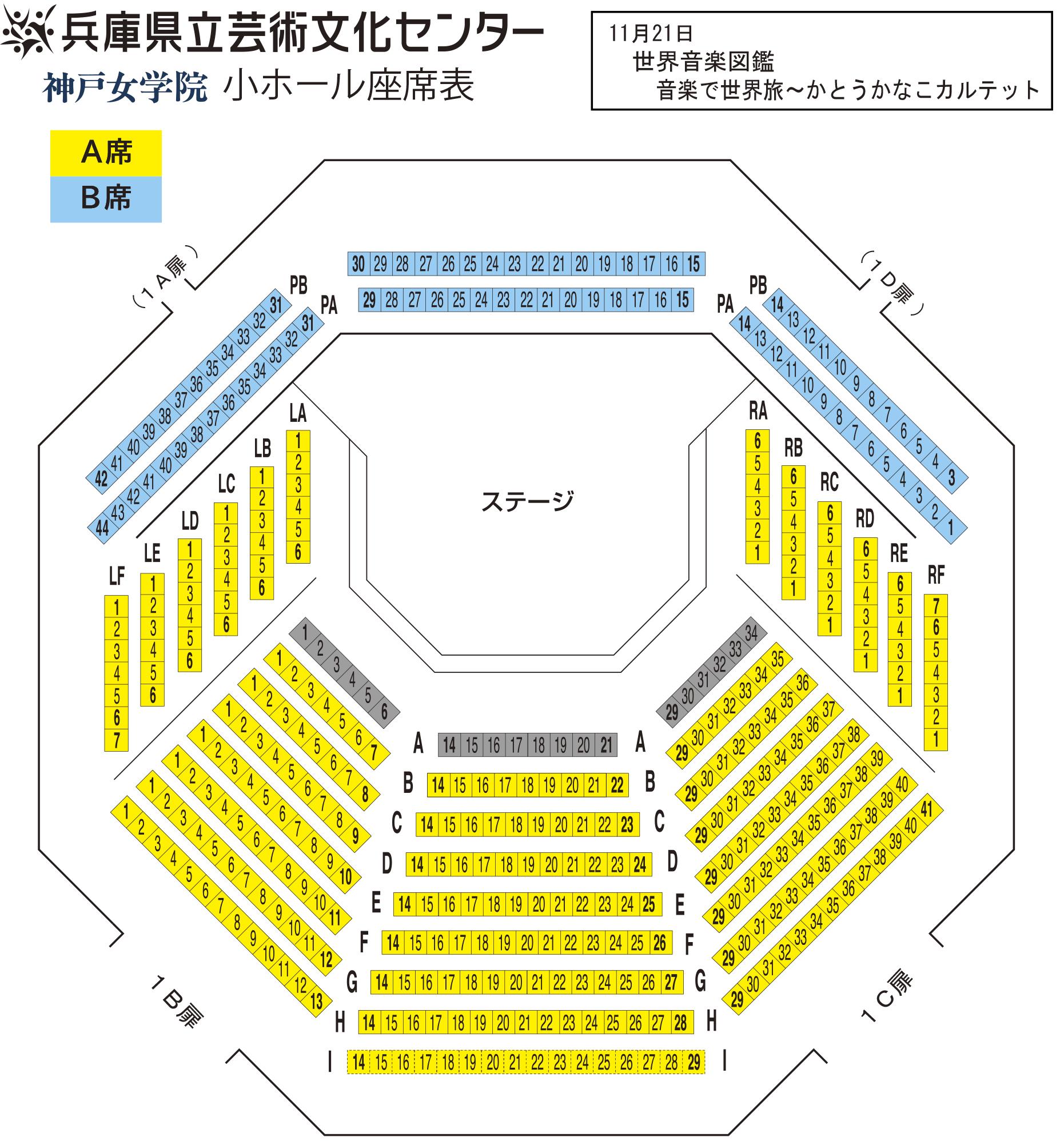 神戸女学院小ホール座席表