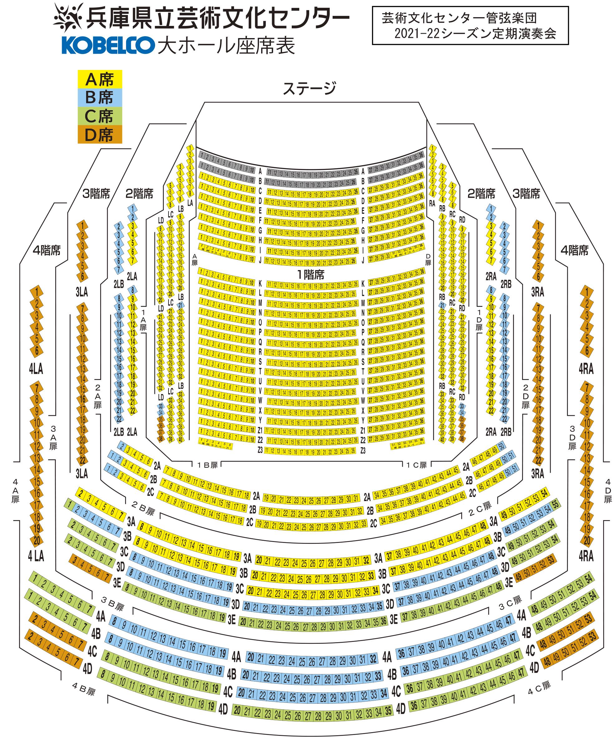 KOBELCO大ホール座席表