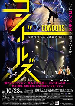 コンドルズ2021 兵庫スペシャル公演